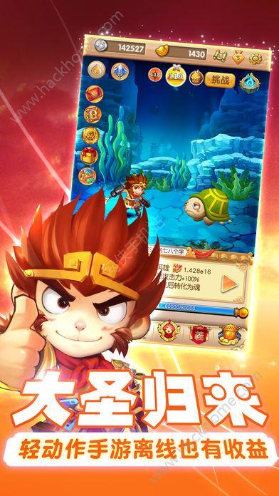 快乐西游2官方网站正版图5: