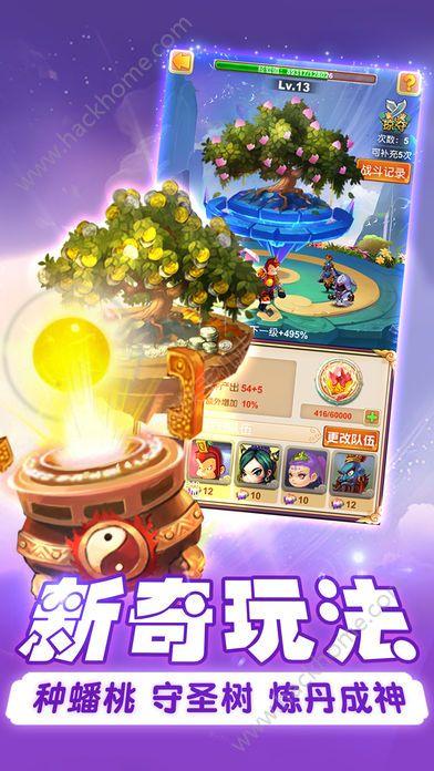 快乐西游2官方网站正版图3: