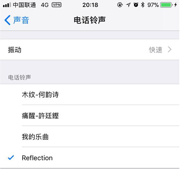 iPhonex铃声是什么?iPhone x铃声reflection怎么设置[多图]