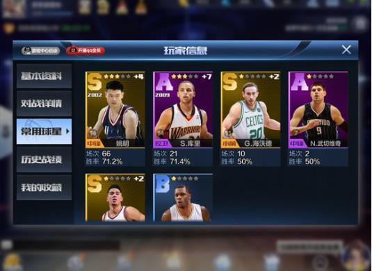最强NBA双11礼券怎么得 双11礼券获取方法及作用介绍[图]