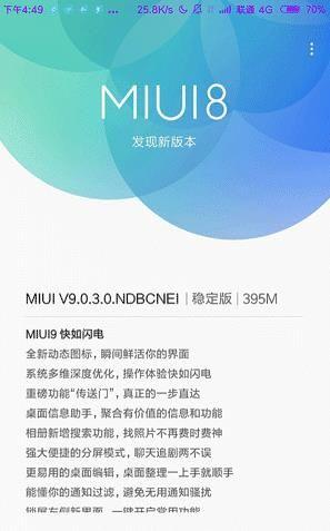 小米5X怎么升级MIUI9稳定版?小米5X MIUI9稳定版升级教程[多图]图片2