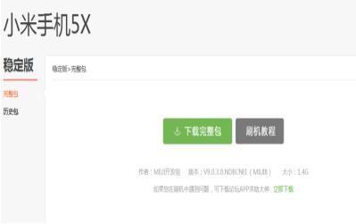 小米5X怎么升级MIUI9稳定版?小米5X MIUI9稳定版升级教程[多图]图片1
