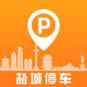 盐城停车手机版app官方下载 v1.0.1