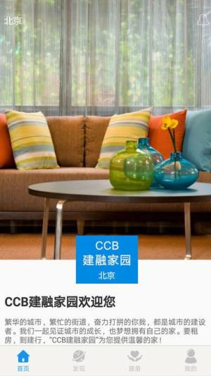CCB建融家园app官方版下载安装图片2