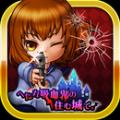 在胆小吸血鬼居住的城堡汉化中文版游戏 v1.0