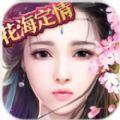 御剑情缘情侣PK官网最新版 v1.8.8