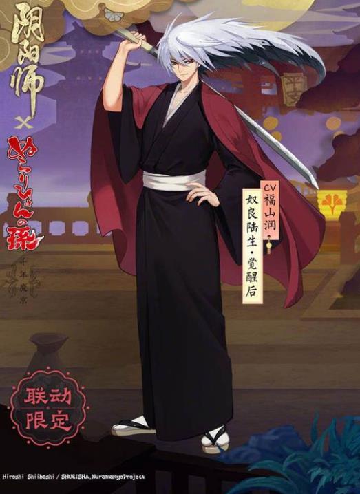 阴阳师11月8日更新内容 11月8日更新鬼缠畏心版本上线[多图]
