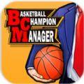 超级篮球经理人游戏