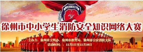 徐州市2017年中小学生消防安全知识网络大赛每日更新在线观看AV_手机进?答题方法介绍[图]