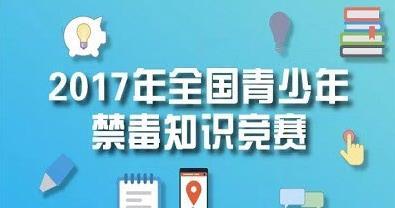 2017年中国禁毒网青少年禁毒知识竞赛答案汇总[图]
