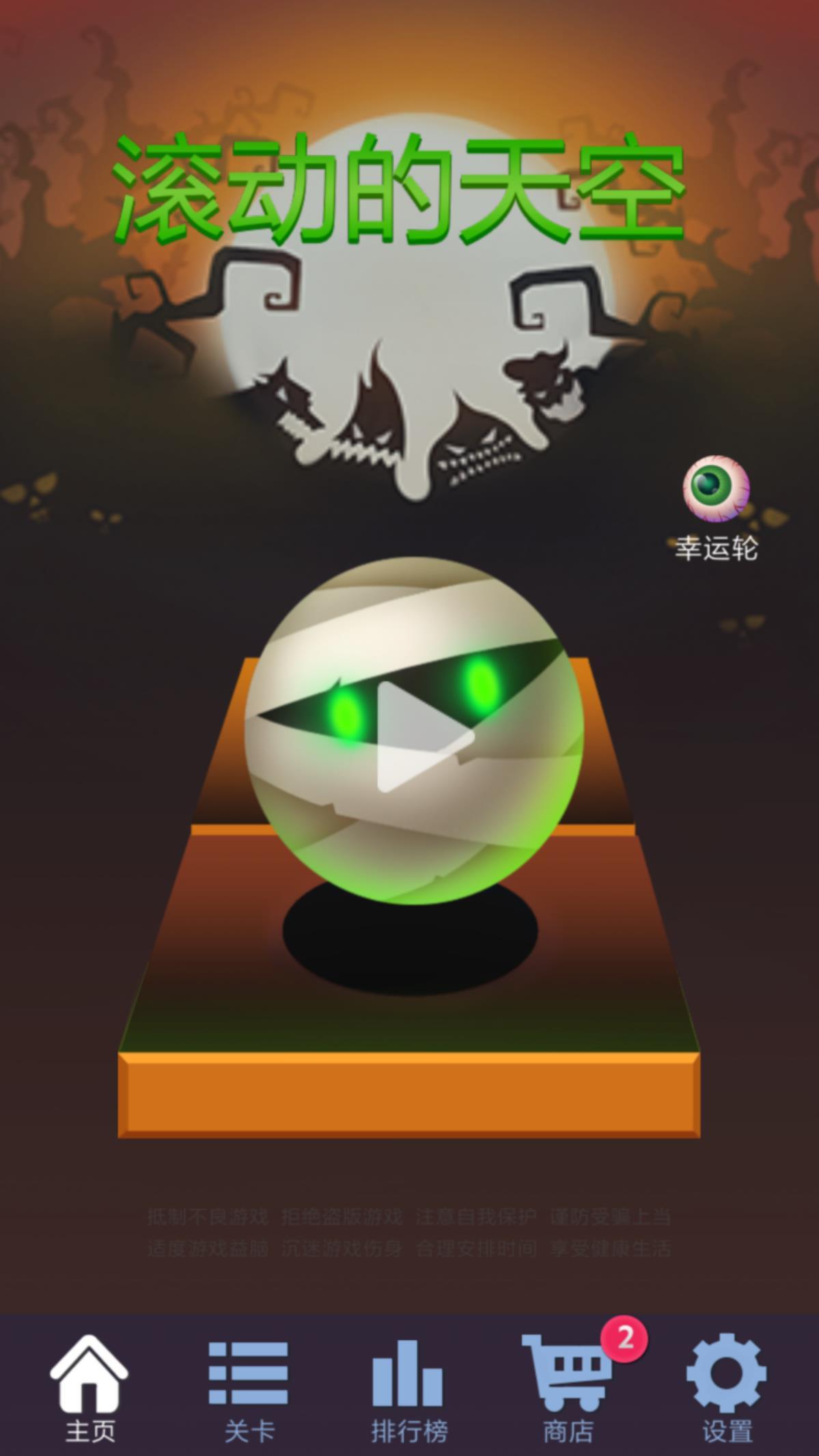 滚动的天空评测:小球下载app认证自助领38彩金这么虐心[多图]