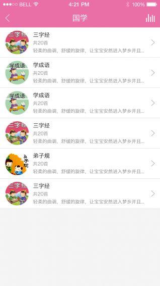 米宝兔早教机app官方手机版下载图3: