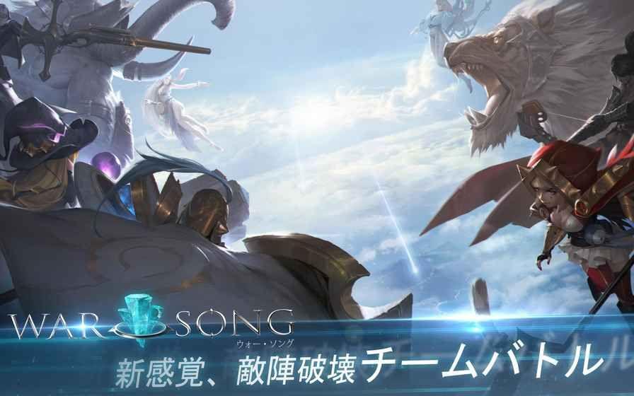 战争之歌手游官方网站下载(WAR SONG)图5: