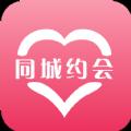 同城夜来交友软件手机版app下载 v1.1.2