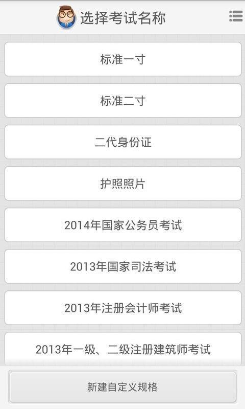 光影报名照官方app下载手机版图1: