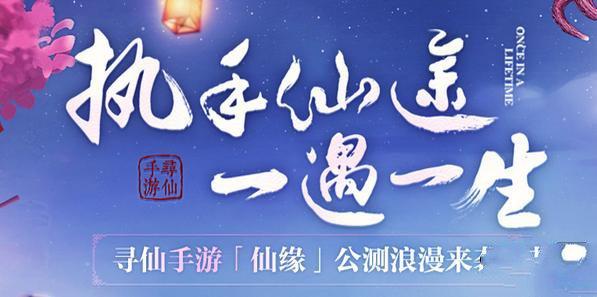 寻仙手游11月8日更新公告 寻仙手游百日庆典活动盛大开启[图]