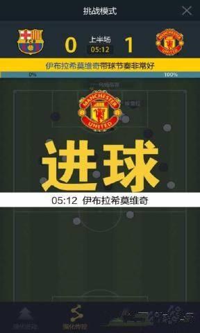 FIFA Online 3手机版图1