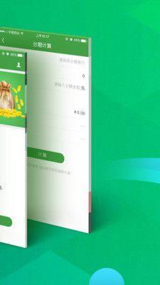 手机快速借app图1