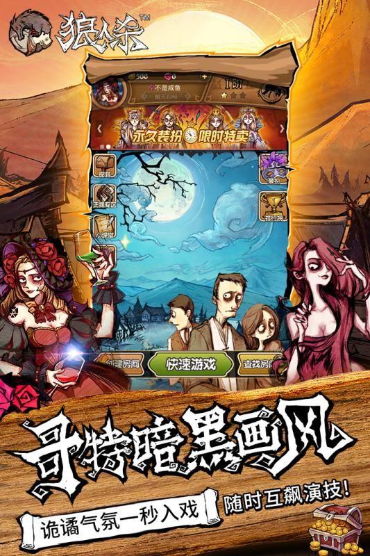 狼人杀官方app游戏官方网站正版下载图3: