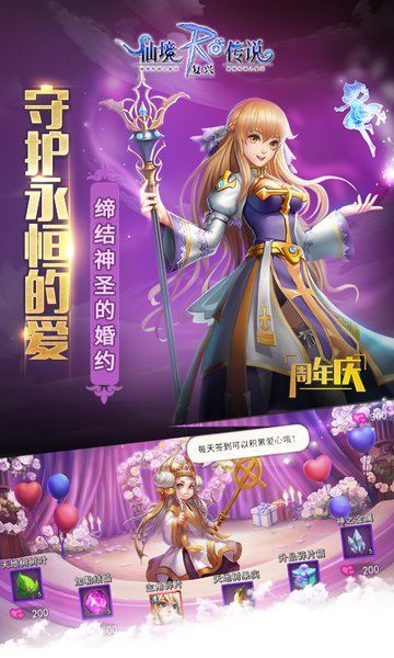 仙境传说复兴官方网站正版手游下载图1:
