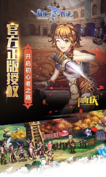仙境传说复兴官方网站正版手游下载图3: