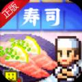 海鲜寿司物语官方