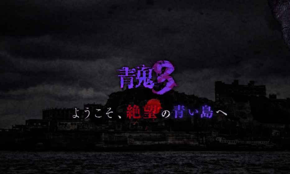 青鬼3汉化版在哪下载? 汉化中文版下载地址分享[图]