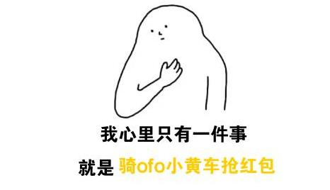 ofo小�S�11.11�|元巨��怎么�I?ofo小�S�清空�物�活�咏榻B[�D]