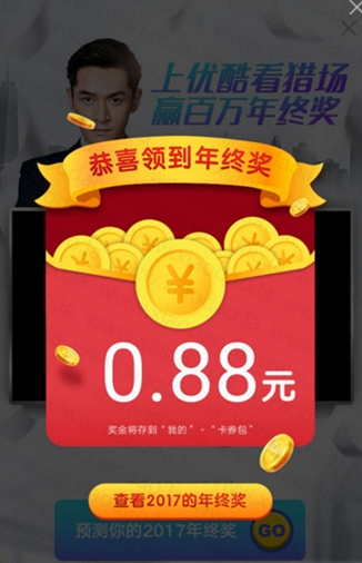 优酷app年终奖在哪里领取?优酷年终奖红包下载app认证自助领38彩金领?[图]