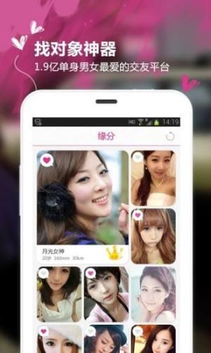 开心聊app图1