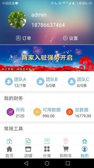 云汇聚英app下载手机版图1: