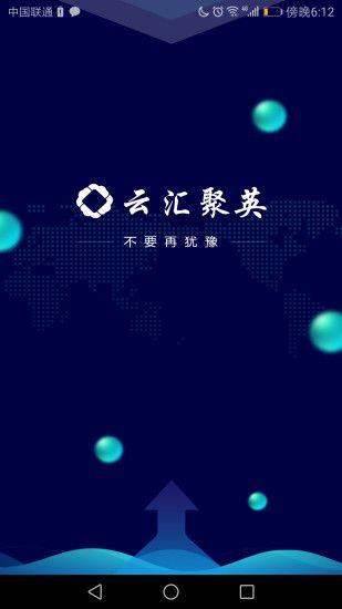 云汇聚英app下载手机版图3: