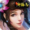 仙侠轩辕志手游官方网站下载 v1.0