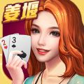 姜堰棋牌官网正版游戏下载 v1.0
