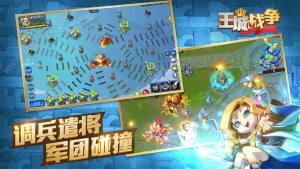 王城战争官网图3