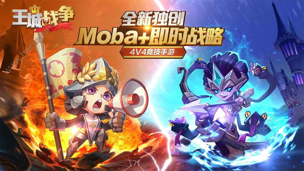 王城战争官方网站正版游戏图5: