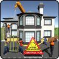 房子建筑模拟器游戏