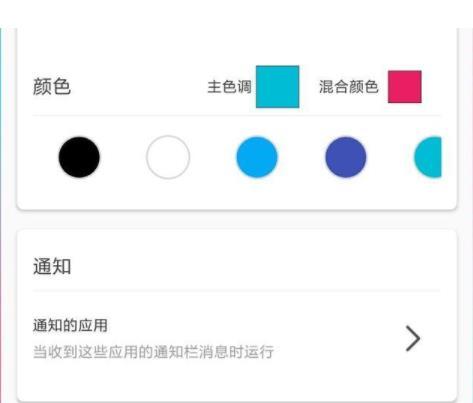 小米MIUI9边缘闪光下载app认证自助领38彩金弄?MIUI9屏幕边缘闪光设置方法[多图]