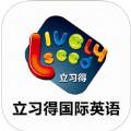 立习得英语官方版app下载安装 v1.0