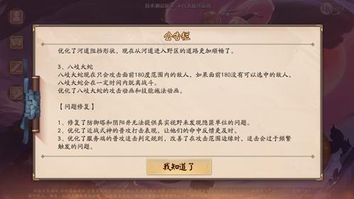 决战平安京版本更新 新地图百鬼弈开放[多图]