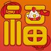 春节祝福短信