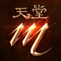 天堂M国服版