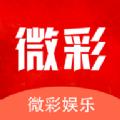微彩娱乐手机版官方软件下载 v2.0.0