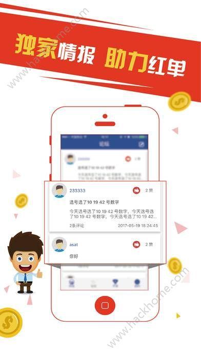 彩6彩票官方版app下载安装图2: