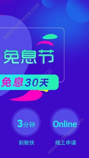 360借条分期app图1