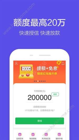 360借条分期app图3