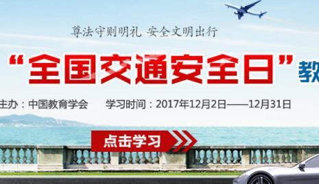 洛阳安全教育平台2017全国交通安全日教育专题登录入口[图]