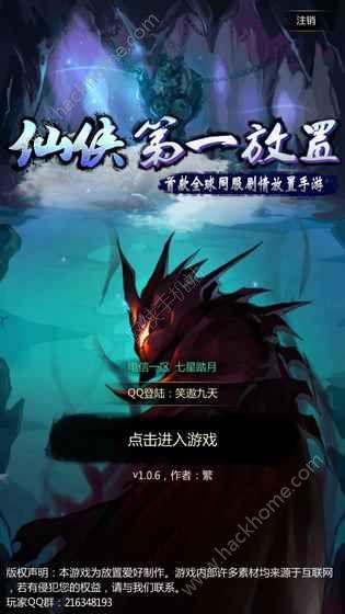 仙侠第一放置网络版手游官方网站下载图1: