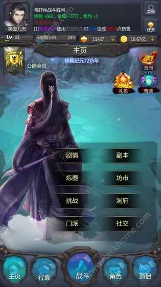 仙侠第一放置网络版手游官方网站下载图3: