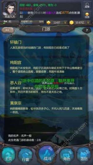 仙侠第一放置网络版官网图5